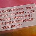 蓮花發財餅