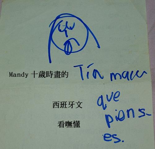 Mandy的畫