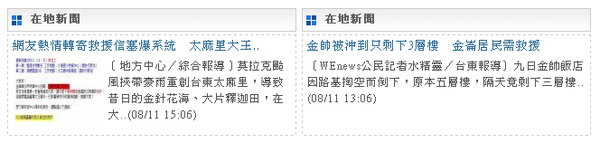 東森新聞報導