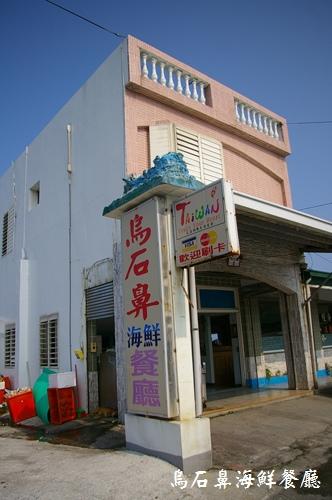 長濱。烏石鼻海鮮餐廳
