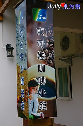 都蘭。東河戀咖啡小館
