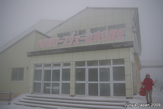 DAY2。八甲田山