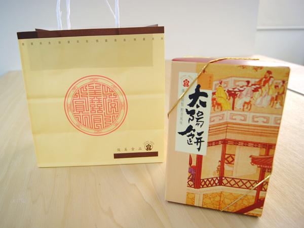 台中俊美太陽餅開箱3.jpg
