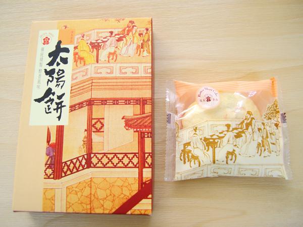 台中俊美太陽餅開箱5.jpg