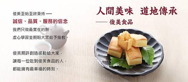 台中俊美太陽餅開箱9.jpg