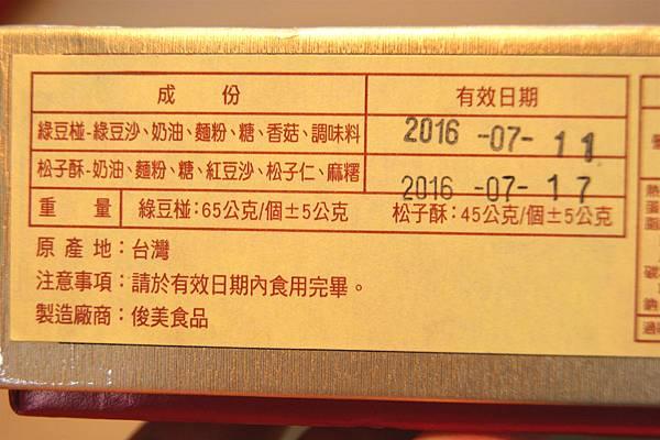 花好月圓中秋禮盒3