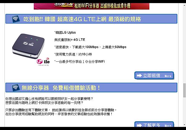 比Wi ho更棒的韓國上網分享器租借.png