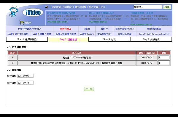 租數位產品 - 選擇日期.png