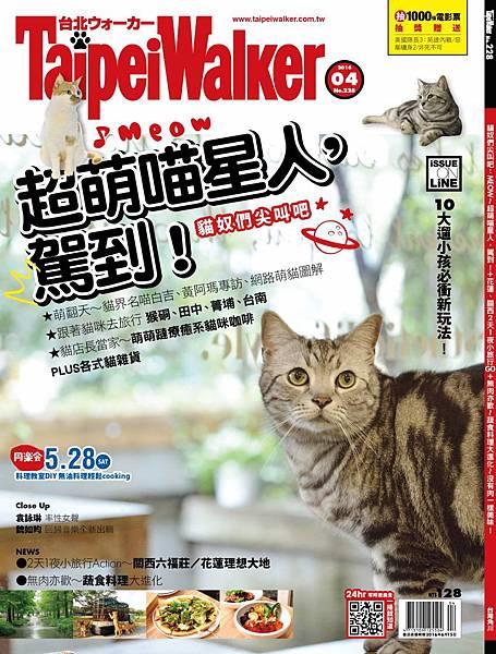 Taipei Walker 228期4月號。超萌喵星人駕到!貓奴們我們尖叫吧!