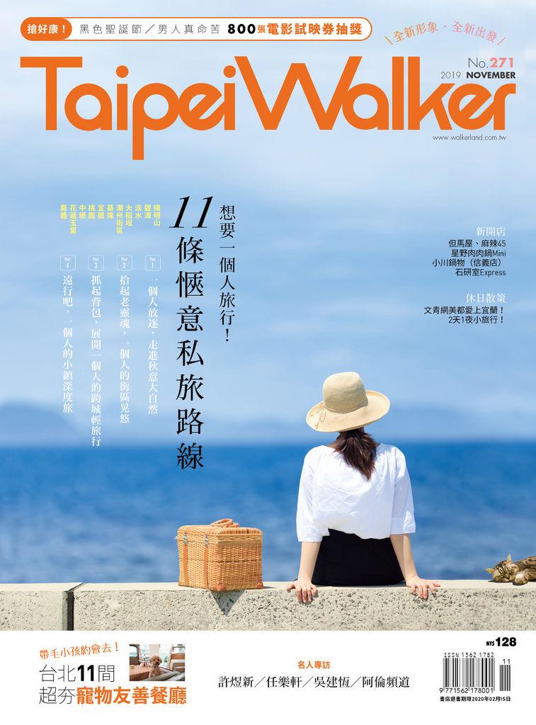 Taipei Walker 11月號2019 第271期:獨旅練習曲!11條適合一個人出走的輕旅行.jpeg