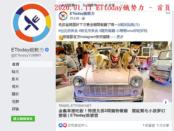 109.01.12ETtoday餓勢力 - 首頁.png