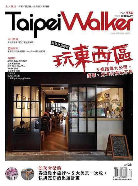 Taipei Walker第274期  2020台北燈節,精彩東西區!PLUS東區×西區小旅行.jpeg