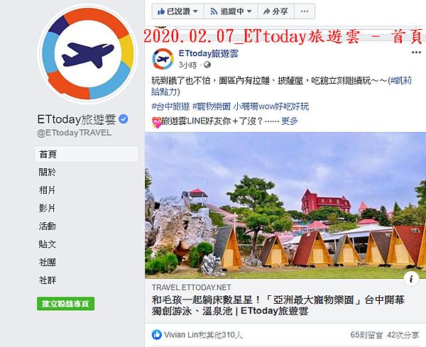 109.02.07 ETtoday旅遊雲 - 首頁.png