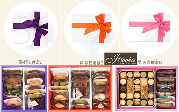 icookie7.jpg