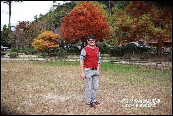 武陵農場17.JPG
