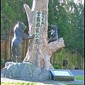 武陵農場51.JPG