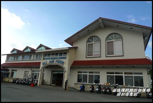 阿利海產店1.JPG