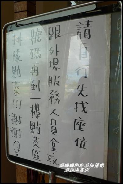 阿利海產店2.JPG