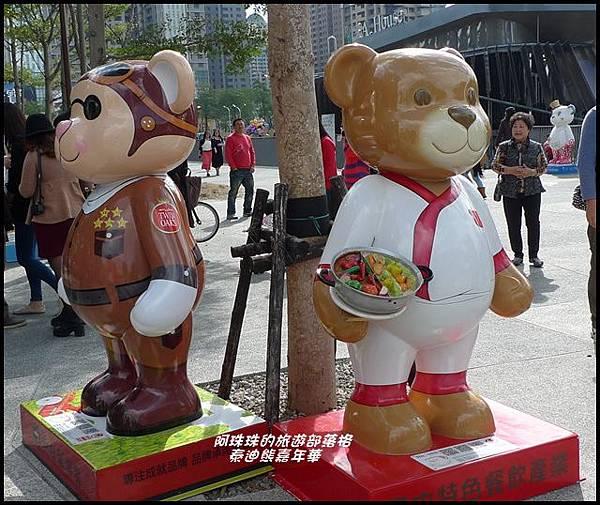 泰迪熊嘉年華33.JPG