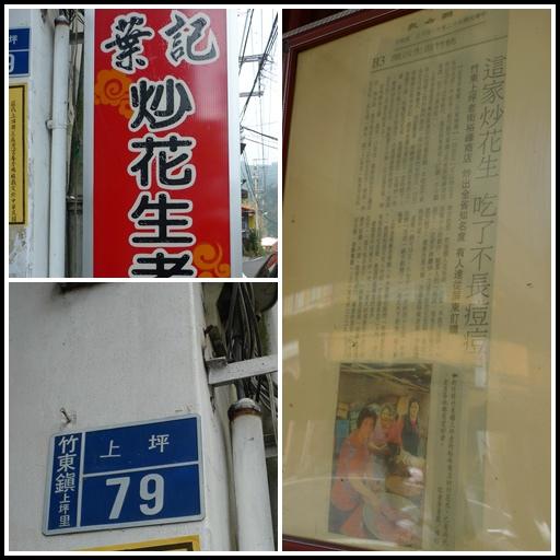 上坪老街9.JPG