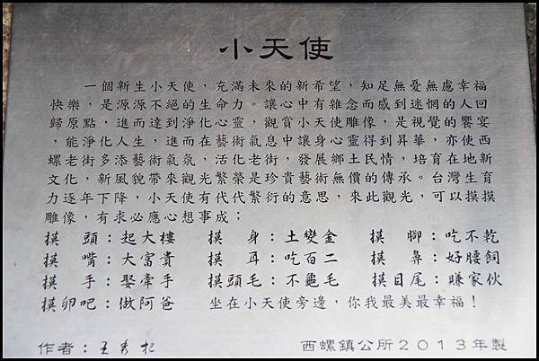 西螺小鎮9.JPG