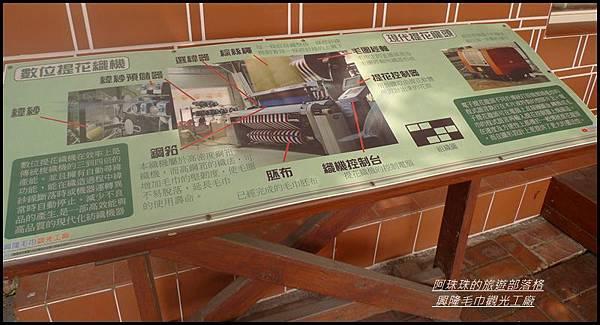 興隆毛巾觀光工廠6.JPG