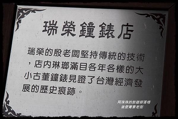 後壁菁寮老街18.JPG