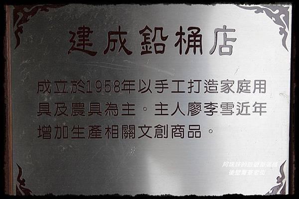 後壁菁寮老街41.JPG