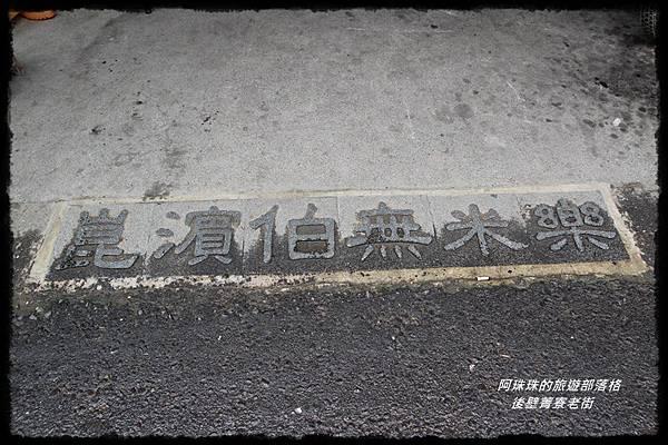 後壁菁寮老街47.JPG