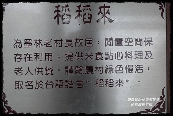 後壁菁寮老街59.JPG