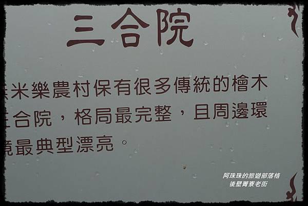 後壁菁寮老街98.JPG