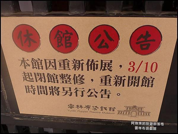 雲林布袋戲館2.JPG