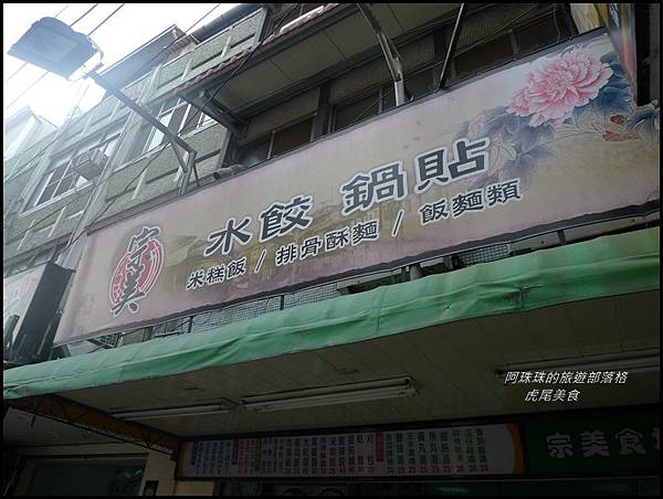 虎尾美食1.JPG