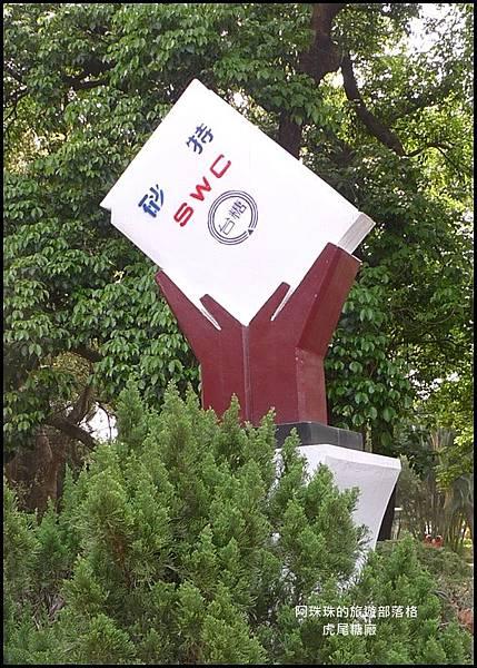 虎尾糖廠17.JPG