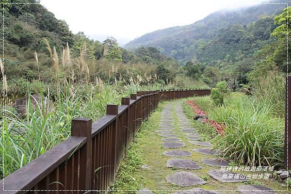 烏來福山古圳步道3.JPG