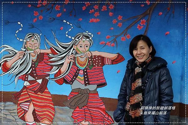 烏來福山部落2.JPG