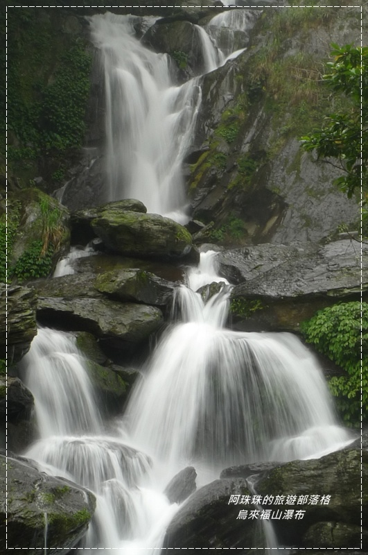 烏來福山瀑布3.JPG