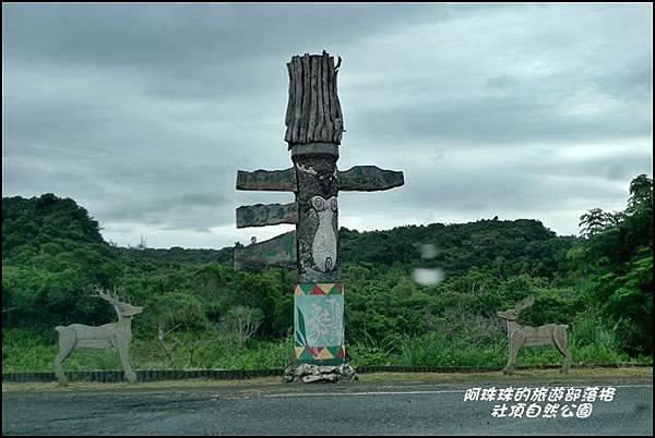 社頂自然公園10.JPG