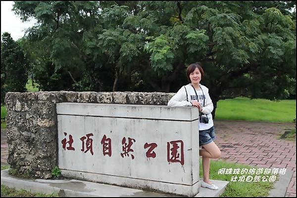社頂自然公園9