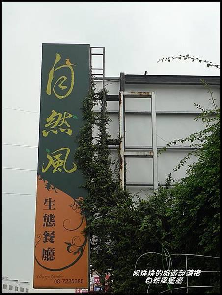 自然風餐廳25.JPG
