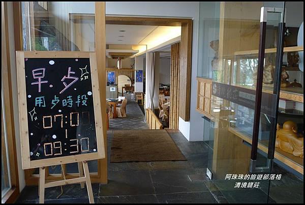 清境龍莊5.JPG