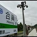 合興火車站18.JPG