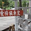 合興車站5.JPG