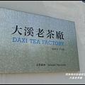 大溪老茶廠17.JPG