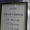 大溪老茶廠20.JPG