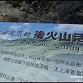 七星山14.JPG
