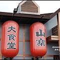 窯烤山寨村4.JPG