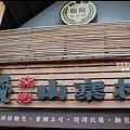 窯烤山寨村13.JPG