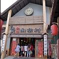 窯烤山寨村18.JPG