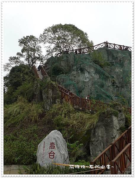 石門水庫28.JPG